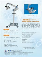 Офтальмологический операционный микроскоп Asom-3A
