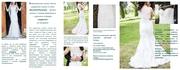 Продается великолепное,  новое,  белое свадебное платье